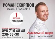 Благодійний концерт Романа Скорпіона #1